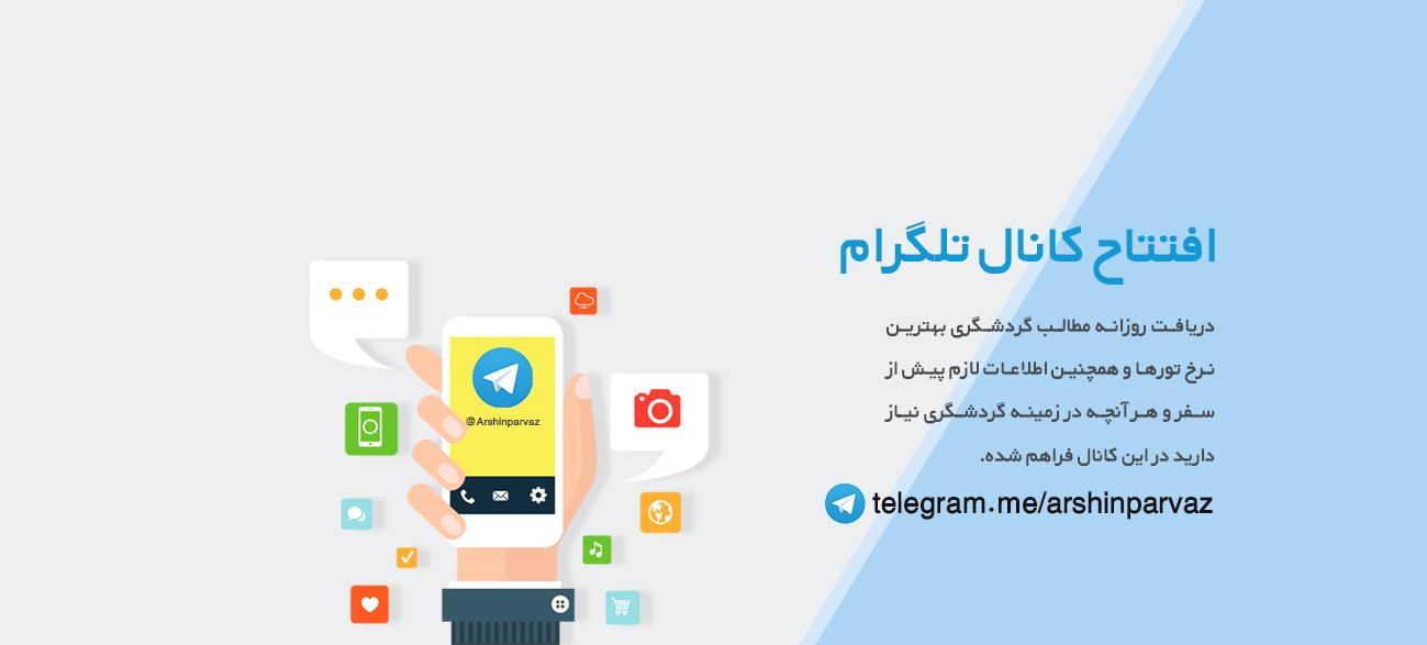 اسلایدر-تلگرام-جدید
