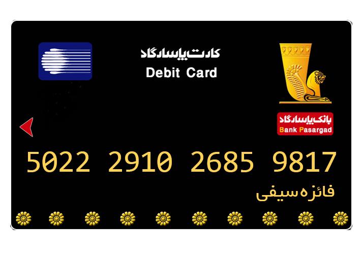 شماره کارت-3