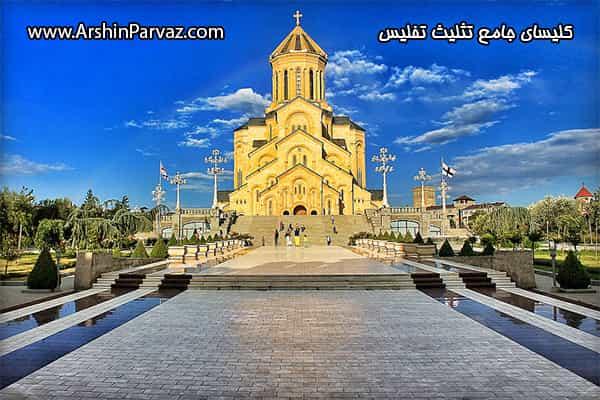کلیسای جامع تثلیث تفلیس