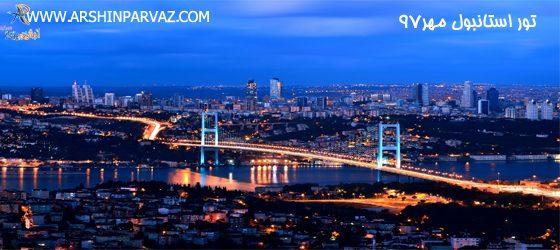 تور استانبول مهر۹۷
