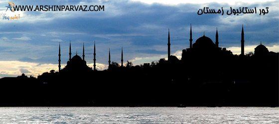 زمستان استانبول