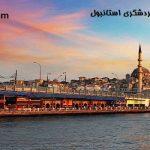 بهترین جاذبه های گردشگری استانبول