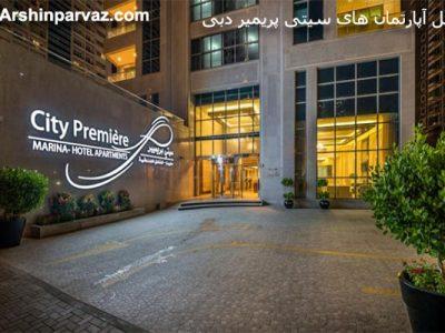 هتل آپارتمان های سیتی پریمیر دبی امارات