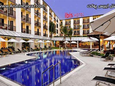 هتل ایبیس پوکت