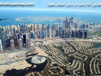 کارهایی که نباید در دبی انجام دهید
