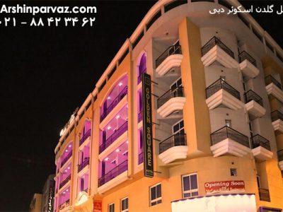 هتل گلدن اسکوئر دبی امارات