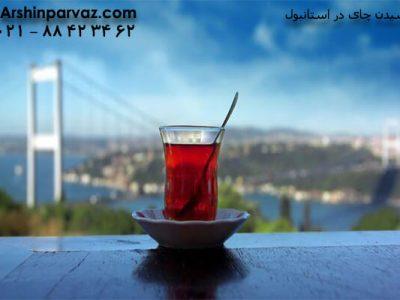 نوشیدن چای در استانبول