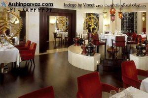 رستوران ایندگو بای ونیت دبی
