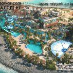 پارک آبی لاگونا دبی Laguna waterpark